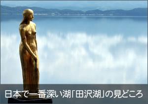 日本一深い湖「田沢湖」の見どころ