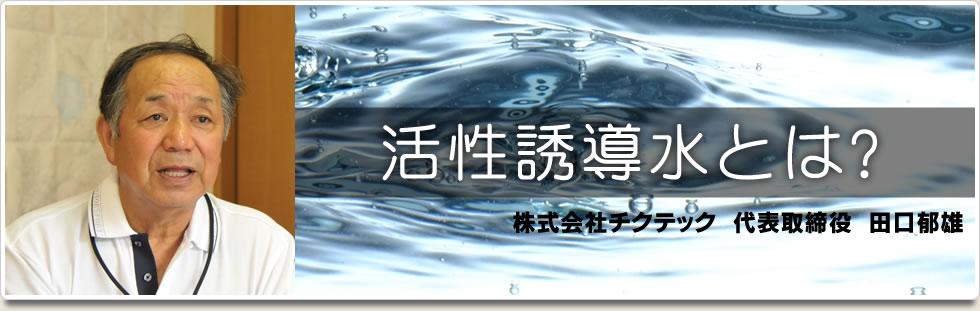 活性誘導水とは?